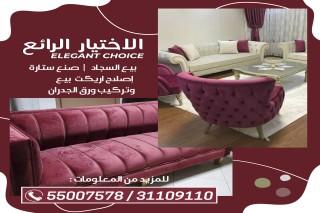 elegant_choice_furnitur_doha