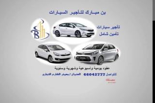 Cars for rent IN DOHA