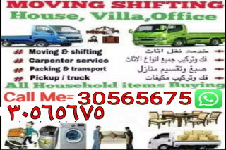 Moving & Shifting service(Home/ Office Moving )