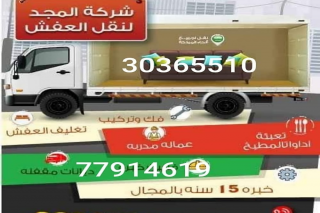 BEST Shifting and Moving ALL OVER QATAR