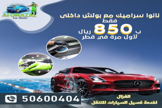 Car care / ALL AUTOMOTIVE SOLUTION AT ON STOP